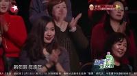 费玉清&金星&沈南 《贺新年》 金星秀 160210