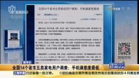 新华社:全国14个省市五类家电用户调查——手机满意度最低 上海早晨 160211
