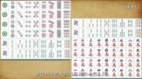 为什么中国人爱打麻将 160211