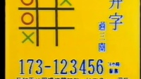 【香港经典广告】井字过三关