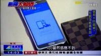 信用卡容易被盗刷160212中国台湾当地新闻