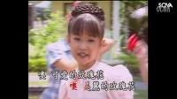 小妮妮 - 可愛的玫瑰花《MTV》ke ai de mei gui hua