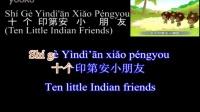 To learn Chinese song by pinyin subtitles:十个印第安小朋友《Shi Ge Yindi~an Xiao Pengyou》