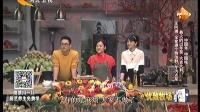 中国年 中国味 最火的过年菜 大吉大利 160213