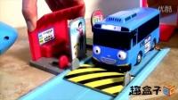 赛车总动员 公交车 tayo 安全轨道 汽车 玩具 拆箱 试玩