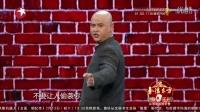 百家笑谈-春满东方 2016 笑傲家族-孙建宏