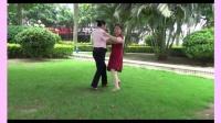 《慢四步》交谊舞