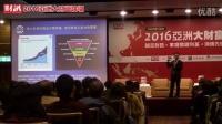2016亚洲大财富 宋鸿兵