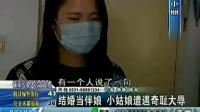 美女伴娘被灌醉性侵视频   众男堵门欲脱伴娘衣服