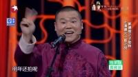 """岳云鹏郭麒麟争""""德云一哥"""" 亲儿子狂虐不肖徒弟 160214 欢乐喜剧人"""