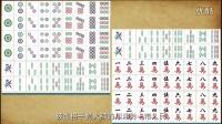 飞碟说 为什么中国人爱打麻将