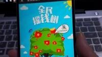 微信摇钱妹项目 天天摇红包领现金 Q 27511374 日赚数百