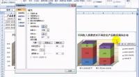 消费者购买行为分析-Excel2007高效办公-市场与销售管理