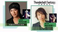00160216[霹靂官網]Thunderbolt Fantasy 東離劍遊紀_聲優 - 鳥海浩輔、諏訪部順一(1080p_H.264-AAC)