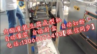 内酯豆腐机操作视频,盒装豆腐机,新式豆腐灌装机,自动豆腐机多少钱一台
