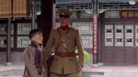 【简片营】《少帅》六子被鬼子抓走 大帅机智救儿子