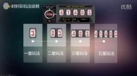 第1章:重庆时时玩法入门基础介绍-色彩版