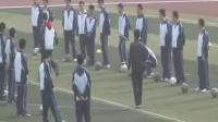 陕西省示范优质课《足球脚背外侧运球》高一体育,西安交大附中:王海艇