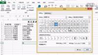 excel2016技巧4-6:输入特殊符号、千分号 给汉字标注拼音【陈教授】