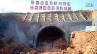 汉十高铁谷城隧道入口(原声版)