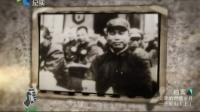 SMG档案 2016 父辈的燃情岁月 王近山(上) 160219