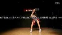 韩国舞蹈视频大全 简单易学爵士舞Telephone成品舞蹈教学