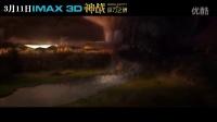 IMAX3D《战神:权利之眼》-英雄联盟,无敌对战!