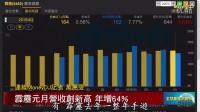 20160215[MoneyDJ理財網]霹靂元月營收創新高_年增64%(1080p_H.264-AAC)