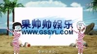 视频: 免费制作搞笑小苹果宣传视频-果帅帅娱乐网