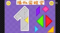 趣味拼拼乐 拼数字1 宝宝识数字 益智小游戏 亲子小游戏