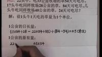 小学奥数(5年级)06牛吃草的问题_在线视频观看_土豆网视频