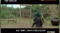 武侠世界的筑梦者袁和平 杨紫琼专访(上) 160220