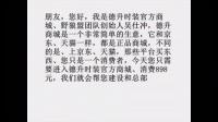 视频: 招商视频 顶峰助力微商之路 张显煌CCTV华人频道祝贺 CCTV-发现之旅视频 价值千万视频