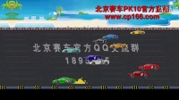 视频: 北京赛车pk10投注技巧