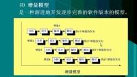 西安交通大学 软件工程 全54讲 刘海岩02