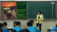 高中美术《进意象艺术》辽宁省,2014学年度部级优课评选入围优质课教学视频