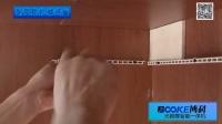 济南新思路博科集成墙板安装视频