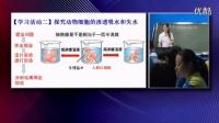 高中生物必修课《物质跨膜运输的实例》河南省,2014年度全国部级优课评选入围优质课教学视频