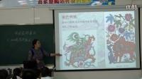高中美术《中国民间美术》新疆,2014学年度部级优课评选入围优质课教学视频