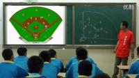 高中体育《棒球的协防与跑位》辽宁省,2014学年度部级优课评选入围优质课教学视频
