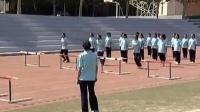 高中体育《高二女生跨栏跑》江苏省,2014学年度部级优课评选入围优质课教学视频