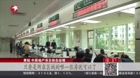 """广州:契税""""首套""""按区划分  跨区买房享优惠 东方新闻 160224"""