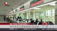 """看东方20160225广州:契税""""首套""""按区划分 跨区买房享优惠 高清"""