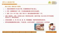 优月之家 月嫂 培训课程 C1-1:新生儿-基础生活护理(家庭护理)