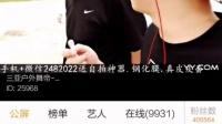 YY主播避雷针三亚海滩户外直播爆破美女微信号(2016.02.26)