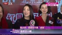 """每日文娱播报20160226陈小艺不当""""虎妈""""? 高清"""
