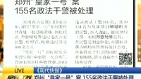 """郑州""""皇家一号""""案 155名政法干警被处理 160228 早安江苏"""