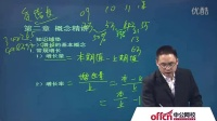 2016公务员政法干警考试行测-资料分析概念-视频