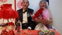 北京老年同性恋婚礼