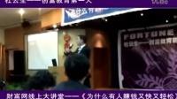 挖蛇狂魔F4:杜云生-如何团队营销3